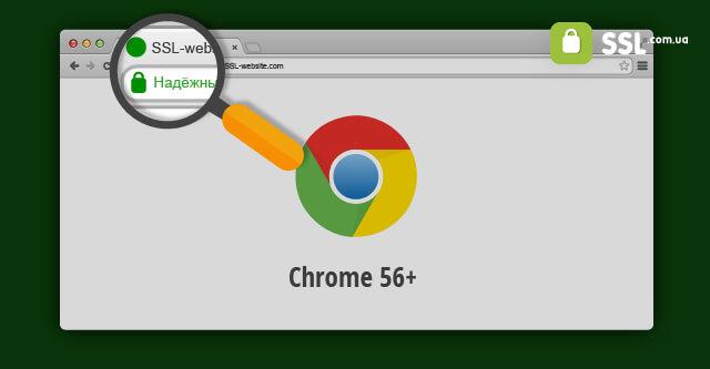 Как посмотреть детали SSL сайта в браузере Chrome 56