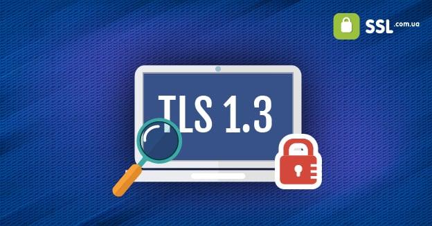 Новая версия протокола TLS