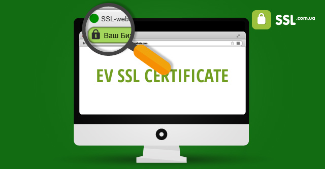 Когда нужен EV SSL