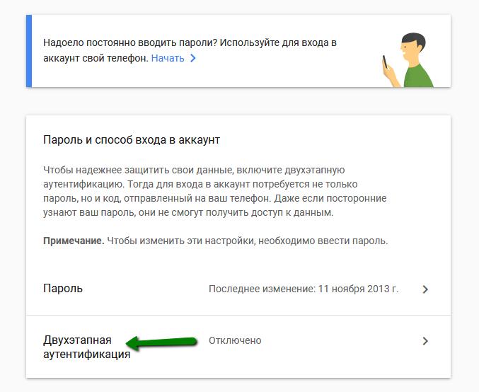 Опция двухэтапной аутентификации в Gmail