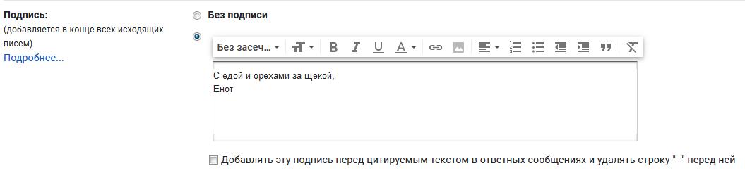 Проверьте подпись в почтовом аккаунте