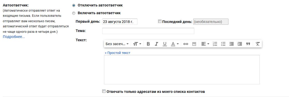 Отключите или включите автоответчик в Gmail