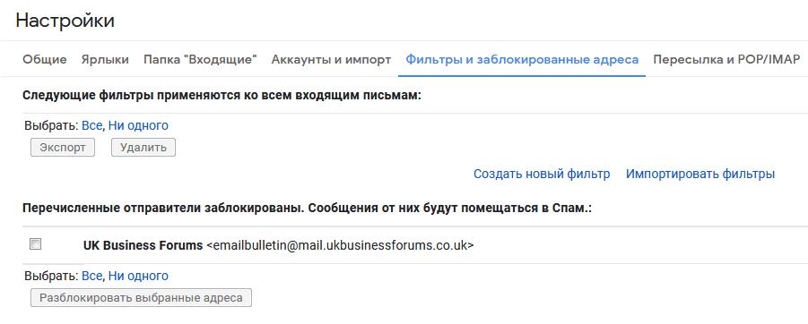 Проверьте Фильтры и заблокированные адреса в Настройках