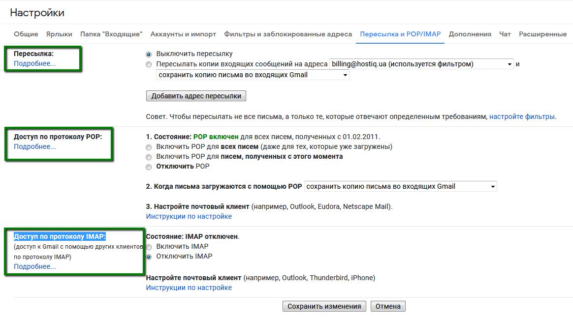 Проверьте параметры Пересылки и POP/IMAP