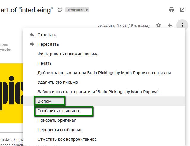Выберите опцию Спам или Фишинг для подозрительных писем