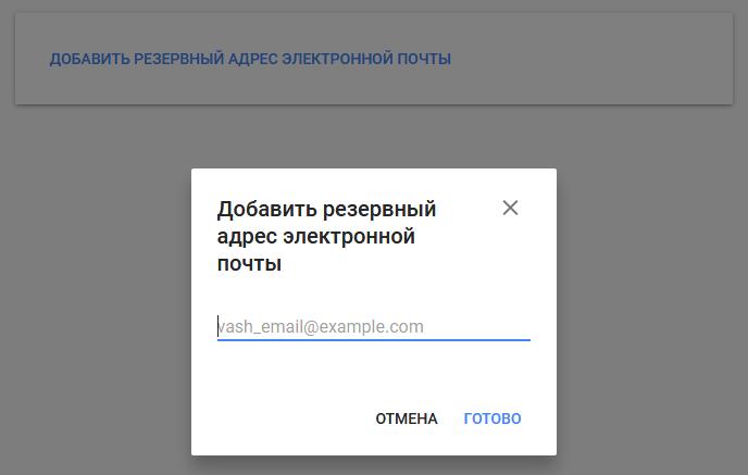 Ввод резервного email