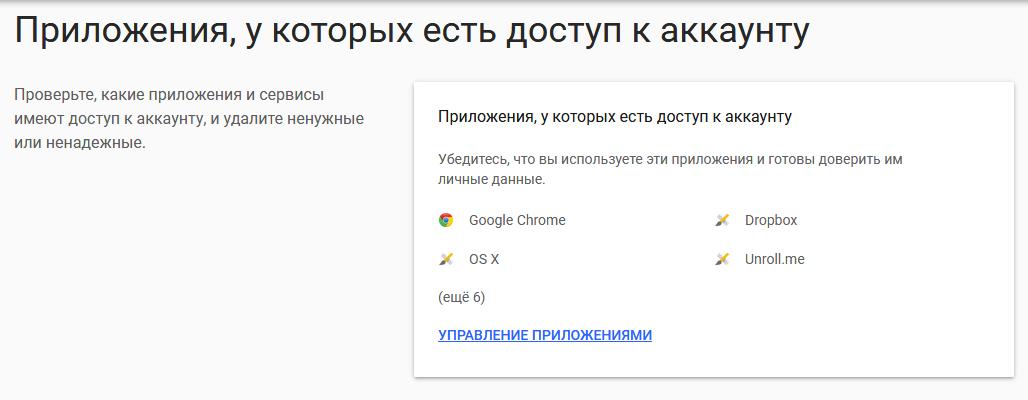 Приложения, у которых есть доступ к аккаунту