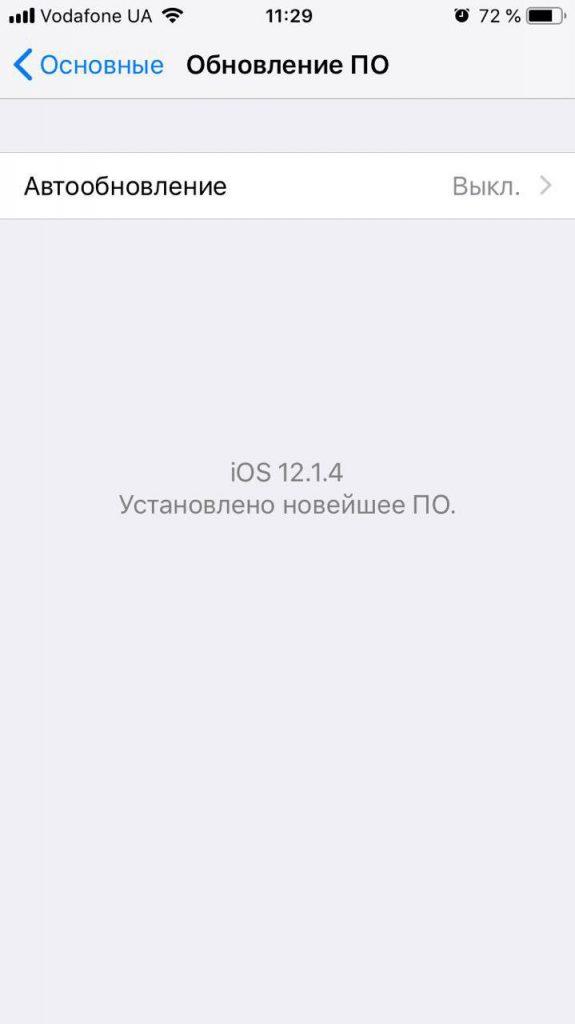 обновления iphone