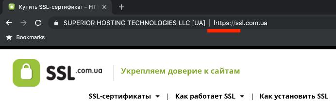ssl-сертификат на сайте