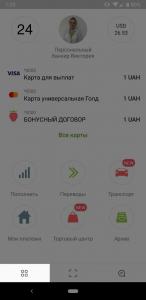 блокировка карты в приложении приват24 на андроиде
