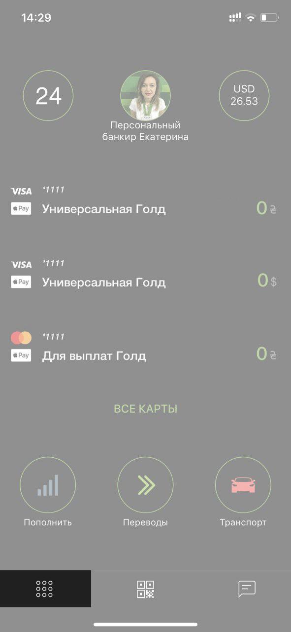 блокировка карты в приложении Приват24 на Айфоне