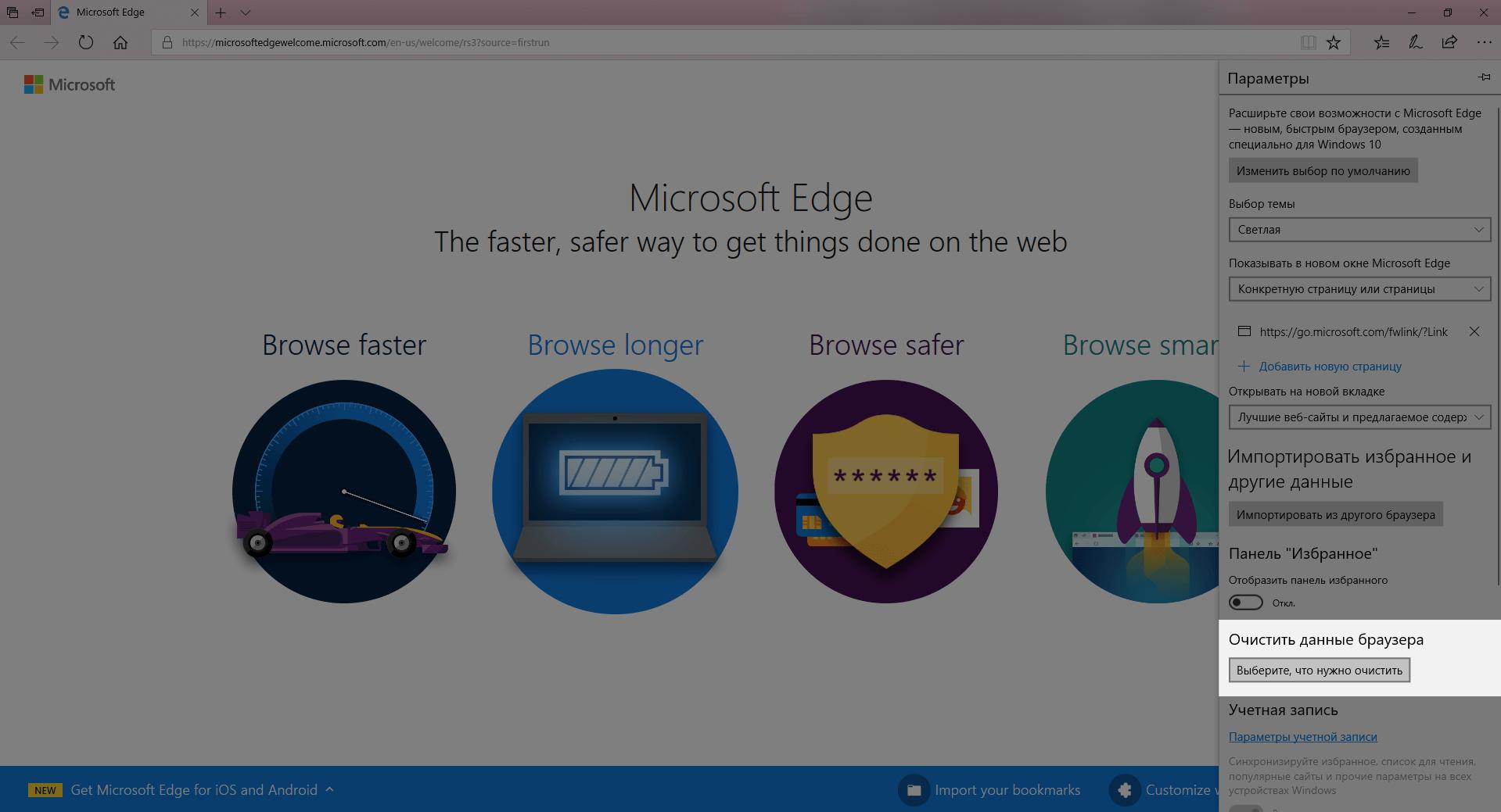 как очистить данные браузера в Microsoft Edge