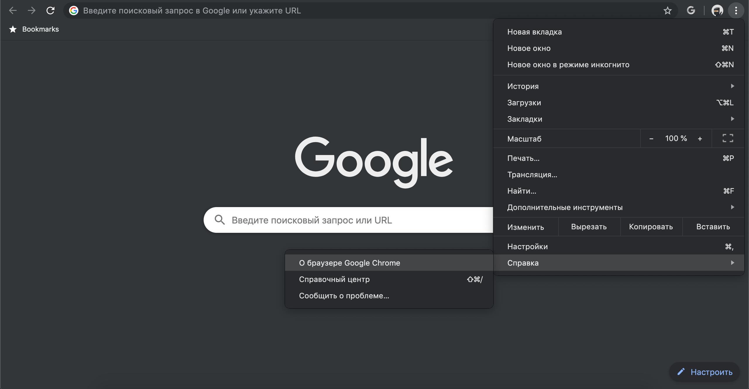 «Справка» – «О браузере Google Chrome»