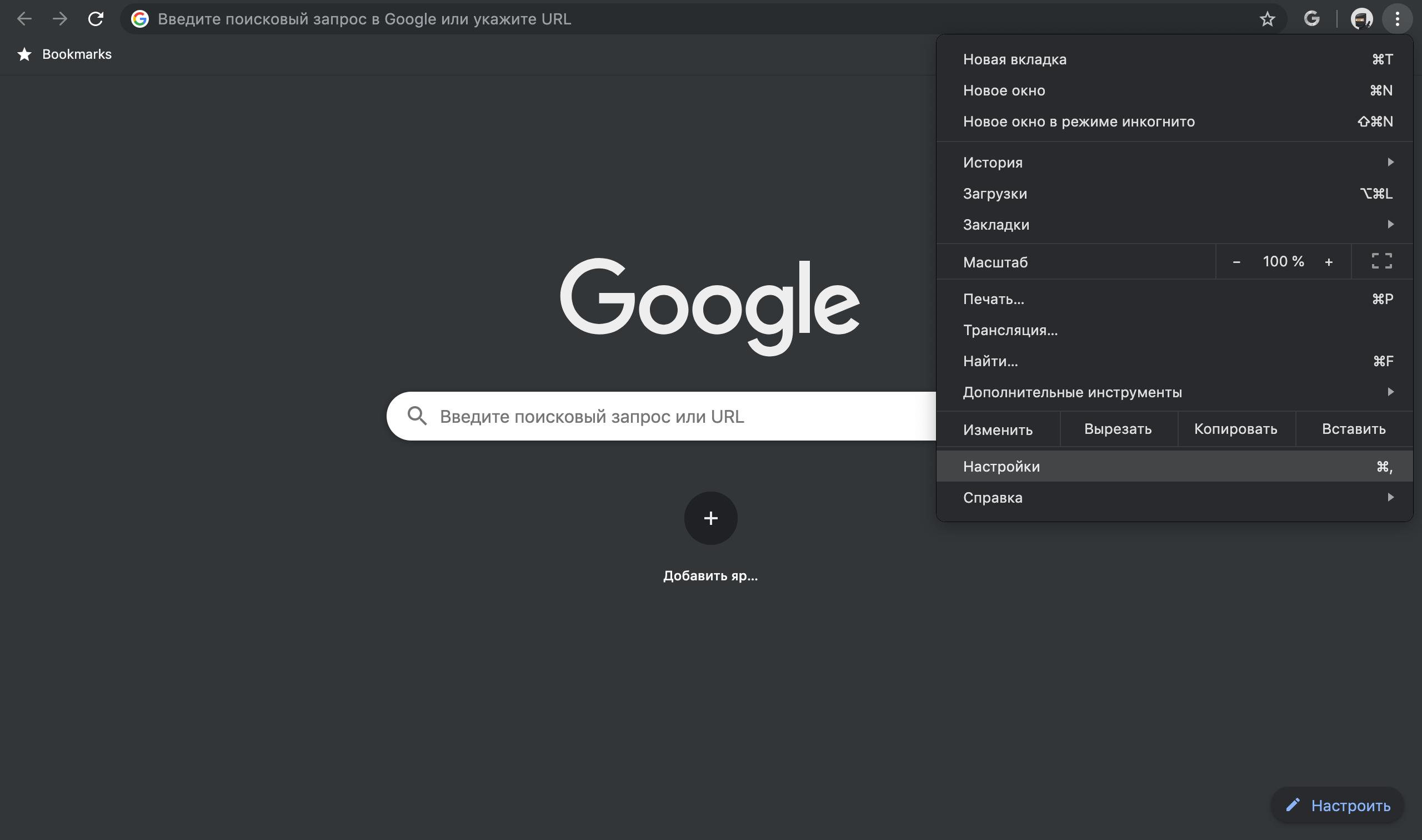Опция настроек Chrome