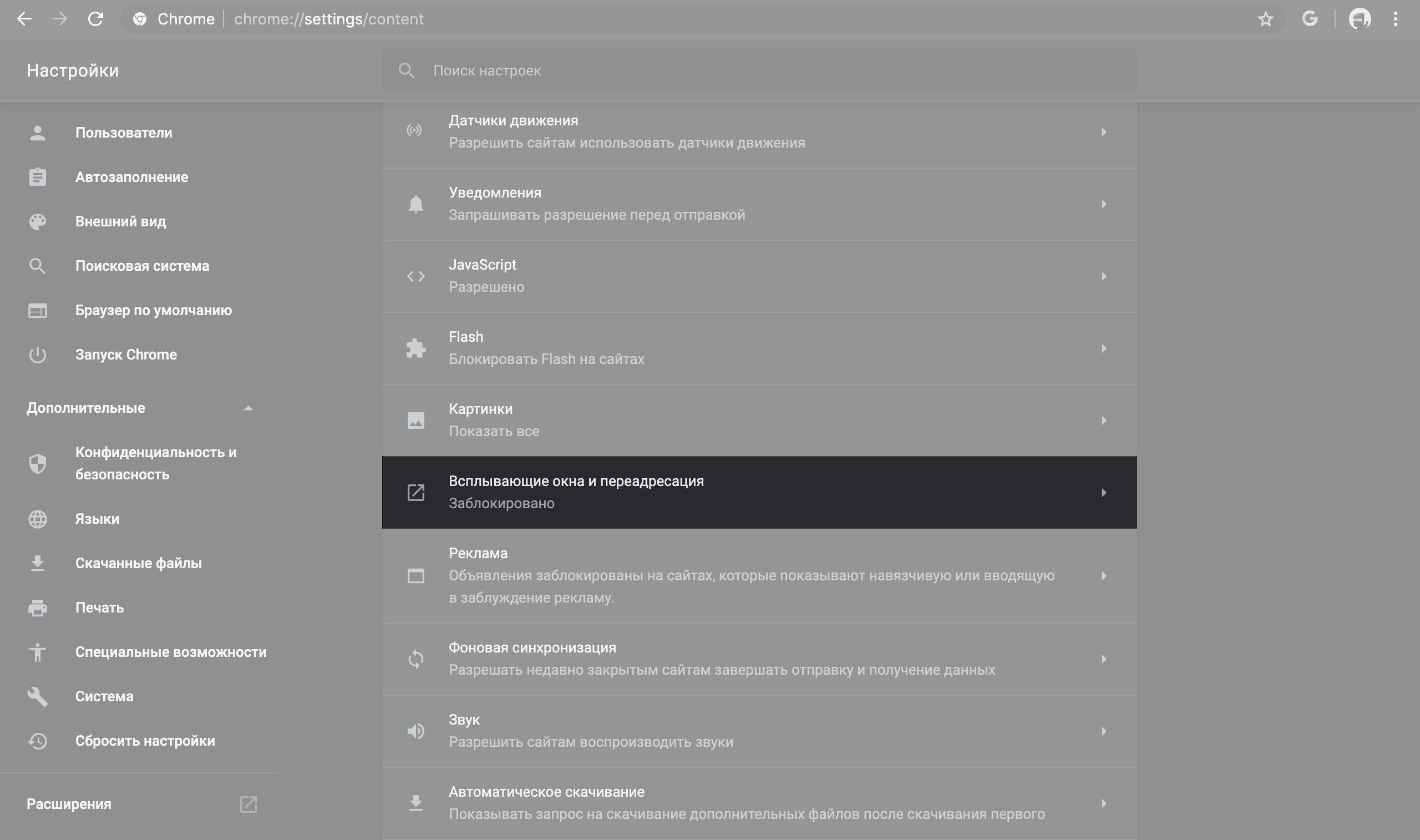 «Всплывающие окна и переадресация» в Chrome