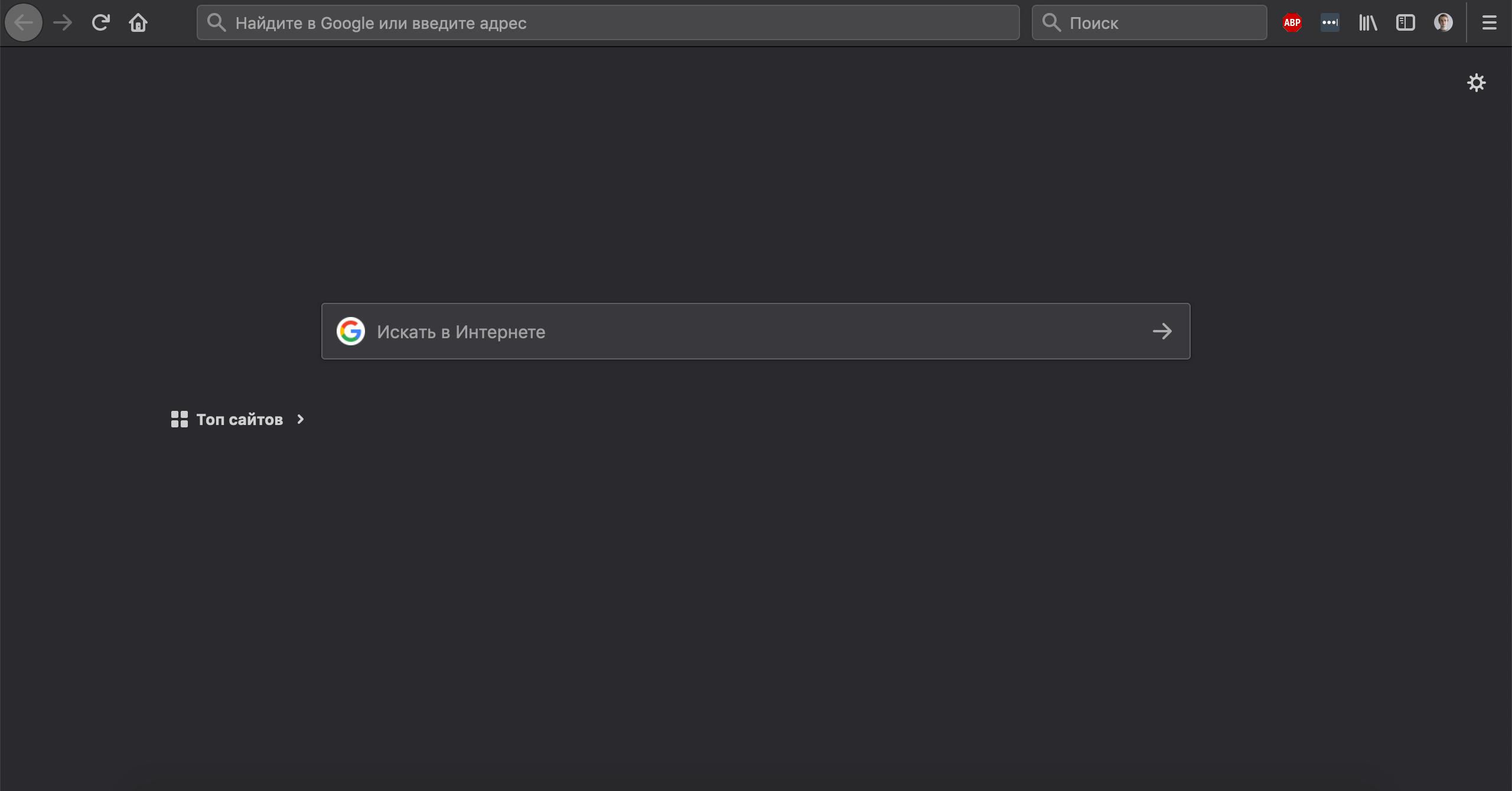 Нажать на шестеренку для настроек в Firefox