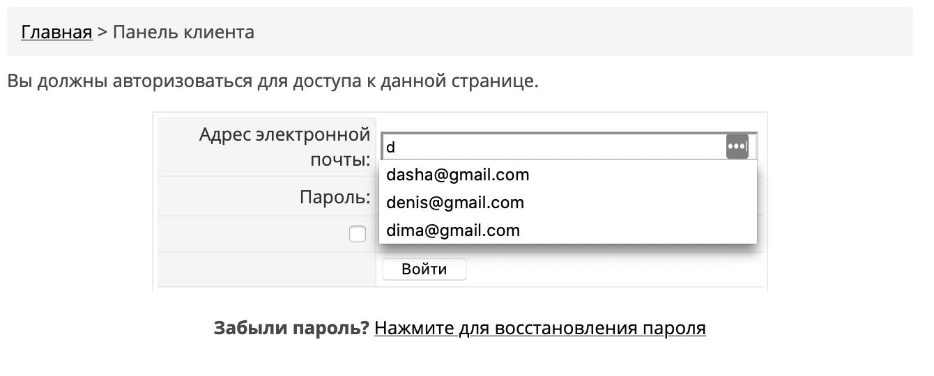 Сохранившиеся адреса электронных почт в форме ввода логина