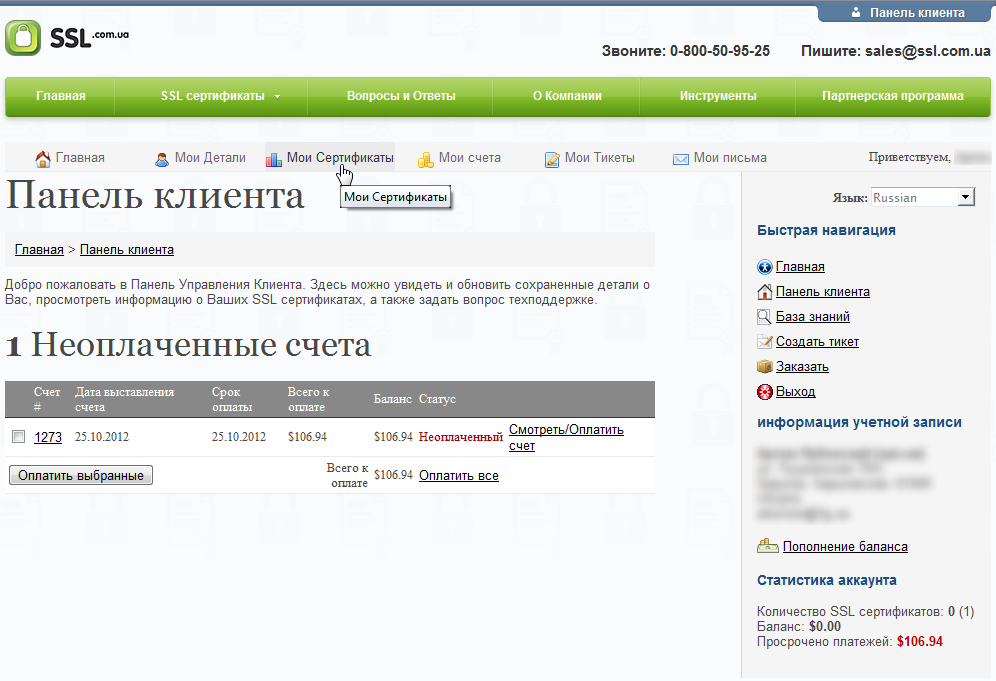 Панель Клиента SSL.com.ua