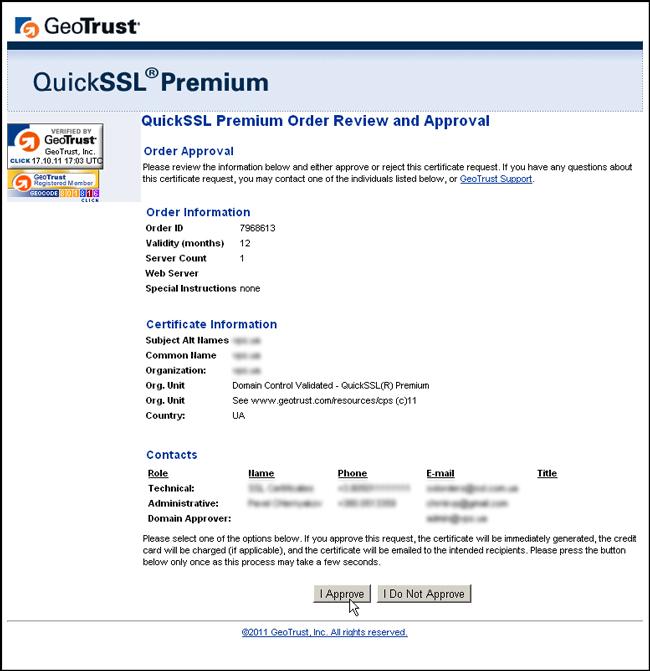 Подтверждение запроса на выдачу SSL сертификата